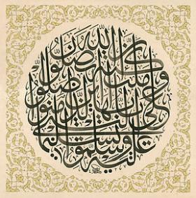 Evangile de Luc en calligraphie Arabe